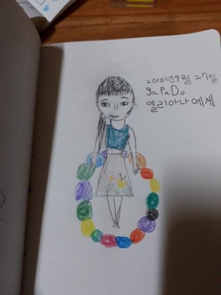 ¡Una niña me dibujó!